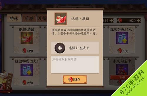 阴阳师纸鹤思语有什么用 纸鹤思语用法说明