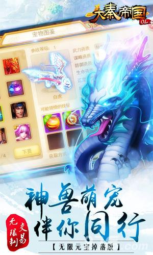 大秦帝国OL截图5