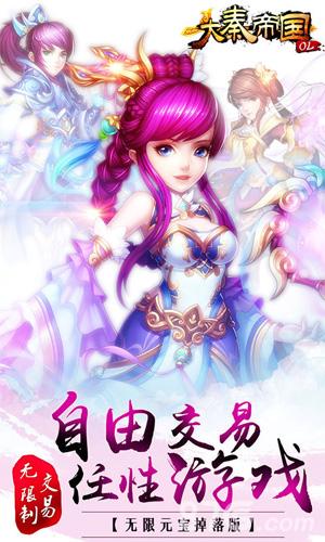 大秦帝国OL截图1