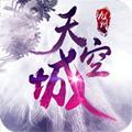 九州天空城登录礼包