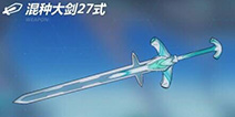 混种大剑27式
