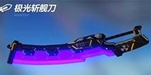 崩坏3极光战舰刀