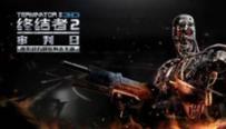 终结者2手游试玩视频 真机实录战斗视频