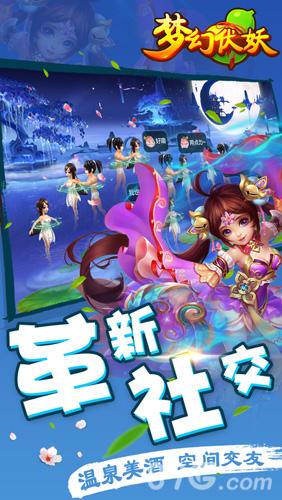 梦幻伏妖截图3