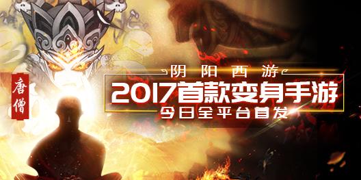 2017首款变身手游《阴阳西游》今日全平台首发