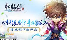 《轩辕剑3手游版》预下载今日开启 轩辕剑年拔剑出鞘