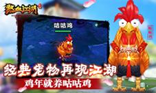 《热血江湖》手游再现经典宠物 鸡年就养咕咕鸡