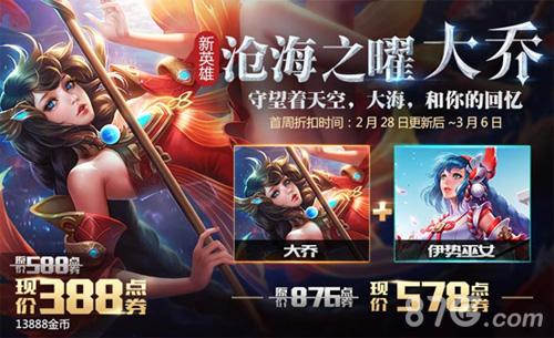 王者荣耀2月28日更新公告 首个四技能英雄大乔上线
