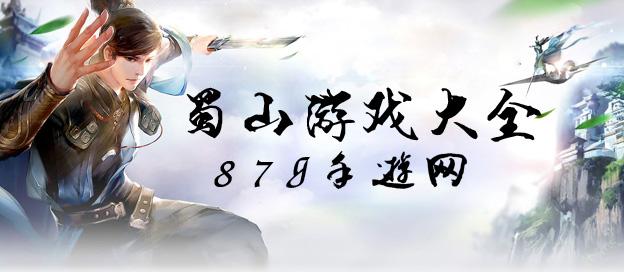 蜀山游戏大全