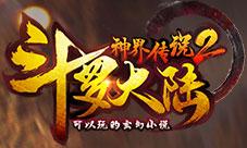 《斗罗大陆神界传说2》评测:原汁原味的斗罗世界