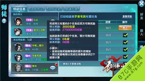 剑网3指尖江湖学徒制度慷慨的奖励帮助您闯入江湖