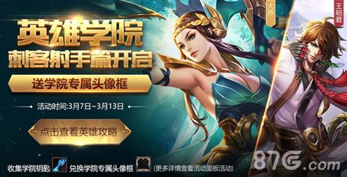 王者荣耀3月7日更新公告 赵云引擎之心折扣上架