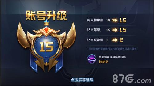 王者荣耀抢先服3月27日更新公告 S7赛季火热开始