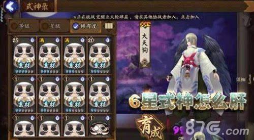 阴阳师怎么培养6星式神 阴阳师6星式神要多久