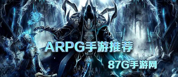 ARPG手游推薦