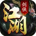 剑侠江湖iOS上线礼包