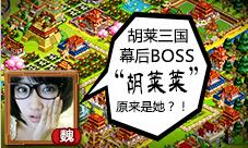 """《胡莱三国》幕后BOSS""""胡莱莱""""原来是她"""
