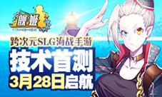《舰姬》技术首测28日发船 帅提督带带我