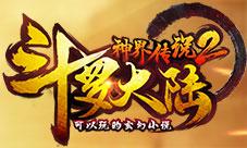 《斗罗大陆神界传说2》评测 这届的斗罗有点猛