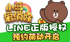 《小熊爱消除》首测预约萌动开启