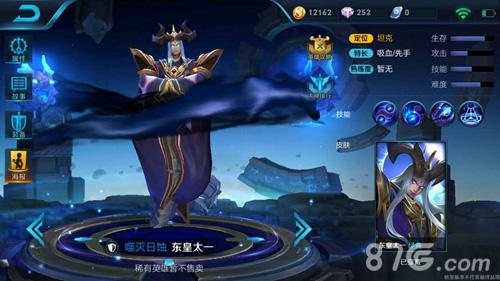 王者荣耀东皇太一