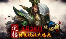 《攻城三国》首发定档3.28 游戏特色大曝光
