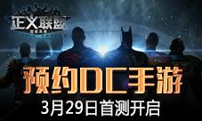 抢先预约《正义联盟:超级英雄》3月29日首测开启
