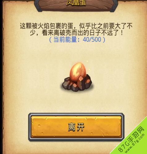 不思议迷宫凤凰蛋