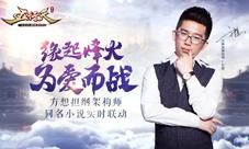《五行天手游》4月11日安卓首测 创作者手记曝光