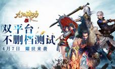 《九阳神功:起源》4月7日双平台公测开启