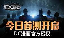 《正义联盟:超级英雄》今日首测开启