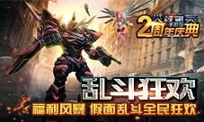 《火线精英》周年庆新玩法 乱斗模式谁与争锋