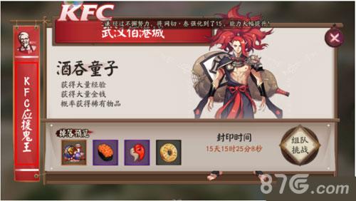 阴阳师KFC鬼王