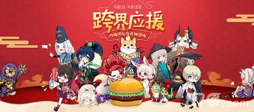 阴阳师KFC活动攻略