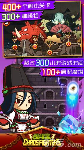 乱斗堂国际版截图3