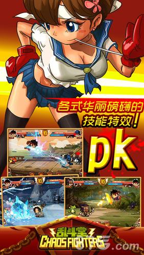 乱斗堂国际版截图2