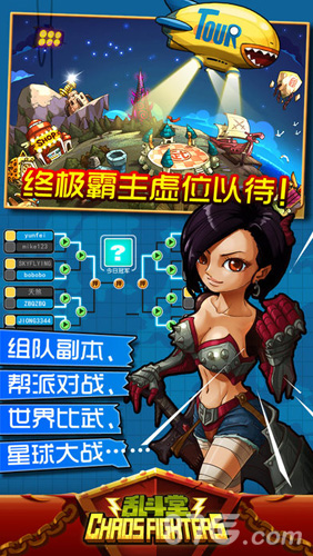 乱斗堂国际版截图5