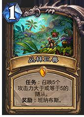 炉石传说丛林巨兽
