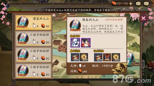 阴阳师式神委派3