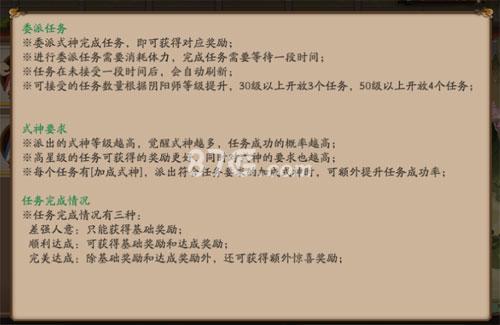 阴阳师式神委派5