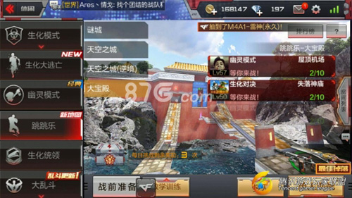 CF手游大宝殿1