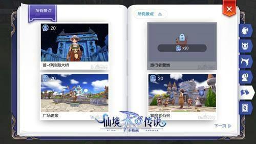 仙境传说RO宣传图4