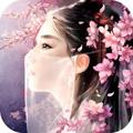 飛仙之三世桃花劫