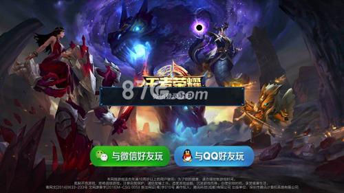 王者荣耀登录游戏超时异常公告 解决办法现已公布
