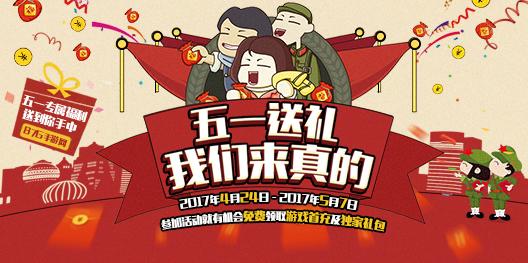 87G五一劳动节宣传图