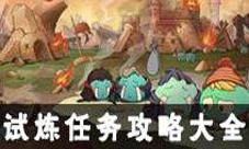 不思议迷宫雪山神庙试炼汇总 试炼任务攻略大全