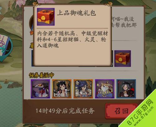 阴阳师式神委派奖励增加3