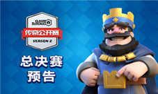 高手如云 皇室战争CLOS2总决赛预告片抢先看