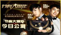 《节奏大爆炸》今日公测 YG全明星宣传视频曝光