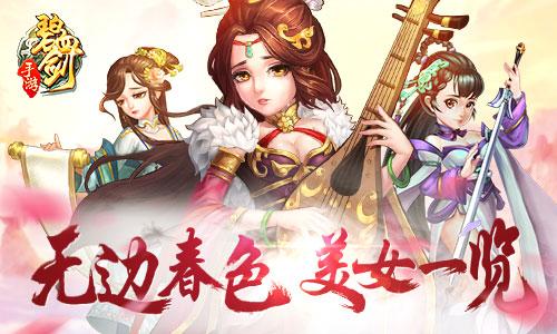 《碧血剑》无边春色 女性角色大公开